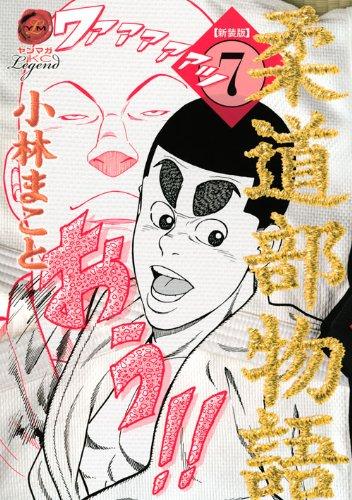 新装版 柔道部物語(7) (ヤンマガKCスペシャル)