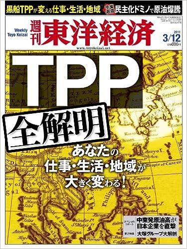 週刊 東洋経済 2011年 3/12号 [...