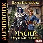 Master of Weapons Affairs [Russian Edition] | Daria Kuznetsova