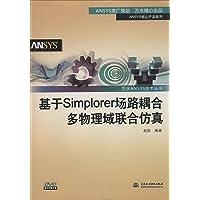 万水ANSYS技术丛书·ANSYS核心产品系列:基于Simplorer场路耦合多物理域联合仿真(附光盘)