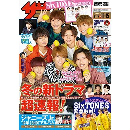 ザテレビジョン 2019年 11/15号 表紙画像