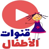Kid-friendly Safe Channels