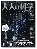 The Pinhole Type Planetarium of the Gakken [Grown-up Science Magazine Vol.9] Extreme (grown-up science magazine)