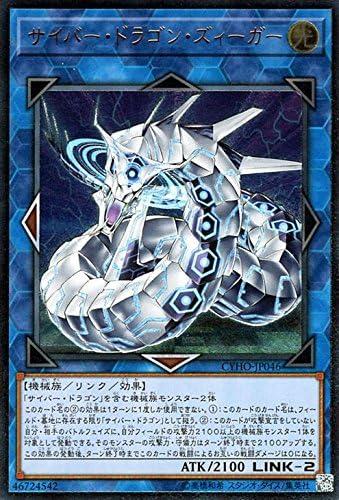 Yu-Gi-Oh Cyber Dragon Sieger CYHO-JP046 Ultimate Rare Japanese