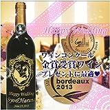 結婚祝いに名入れ金賞受賞ボルドー赤ワイン 名入れのお酒 プレゼント