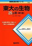 東大の生物25カ年[第5版] (難関校過去問シリーズ)