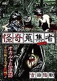 怪奇蒐集者 吉田悠軌 [DVD]