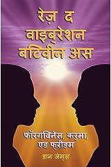 रेज़ द वाइब्रेशन बिटवीन ... (Hindi Edition) Paperback