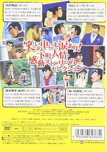 Vol. 1-Kochikame: Selection