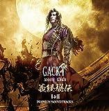 Gackt - Moon Saga Yoshitsune Hiden I & II Premium Soundtracks (2CDS) [Japan CD] GLCD-4 by Gackt