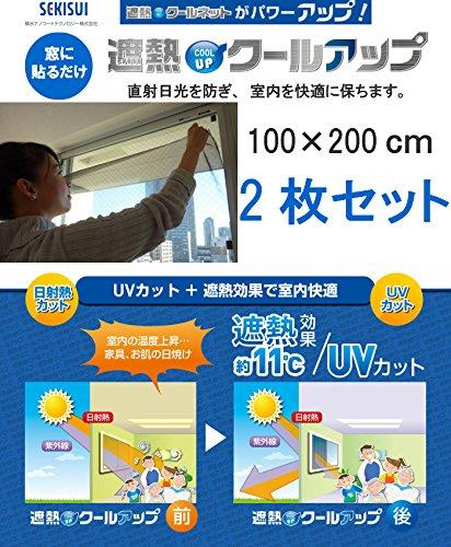 セキスイ 遮熱クールアップ 100x200cm【2枚セット】 B07C26SC72