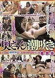 奥さんの潮吹き鑑賞会 [DVD]