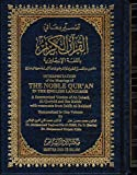Interpretation of the Meanings of the Noble Qur'an : In the English Language with Arabic Text, , 1591440041