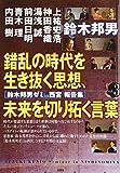 Sakuran no jidai o ikinuku shiso mirai o kirihiraku kotoba.