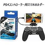 PS4コントローラー用スマホホルダー,Y-BEST PS4用 コントローラクリップ 荒野行動 Android 対応 スマホ用 OTGケーブル付き スマホがゲーム機に変身