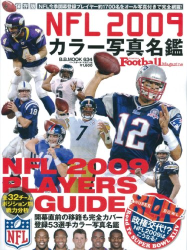 NFL 2009カラー写真名鑑―NFL 2009 players guide (B・B MOOK 634 スポーツシリーズ NO. 506) (2009 Nfl Player)