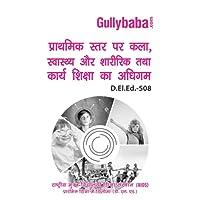 D.El.Ed.-507 Community & Elementary Education In Hindi