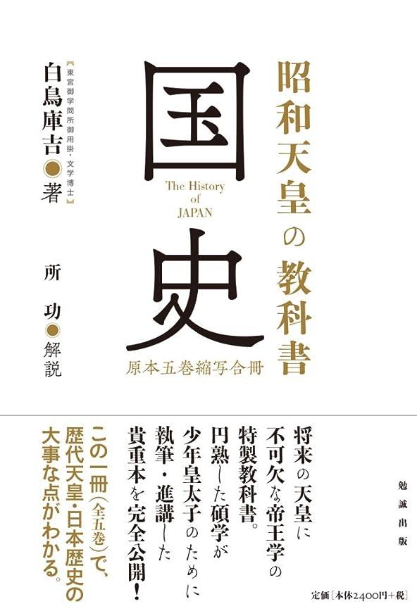 松の木背の高い休日昭和天皇―「理性の君主」の孤独 (中公新書)