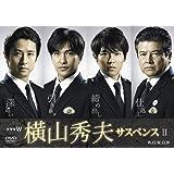 ドラマW 横山秀夫サスペンス [DVD]