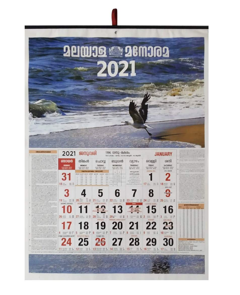 Crystal Bloom Malayala Manorama Calendar| Malayalam Wall Calendar