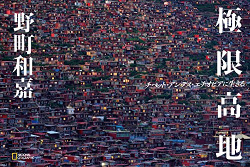 『極限高地』天空の街で、祈るように暮らす人々