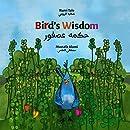 Bird's Wisdom: Rumi Tale