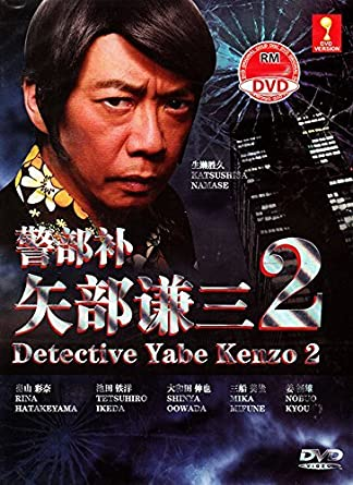inspector yabe kenzo