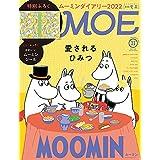 2021年11月号 Moomin(ムーミン)ダイアリー 2022&シール