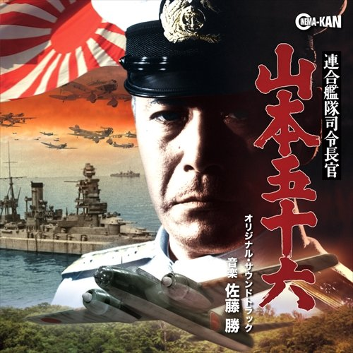 Original Soundtrack (Music By Masaru Sato) - Rengo Kantai Shirei Chokan Yamamoto Isoroku Original Soundtrack [Japan CD] CINK-22