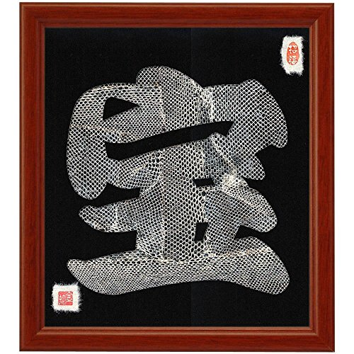 """Cutout Japanese Kanji character """"TAKARA"""" which brings good luck, Black, Made of White python's fallout leather, 10.8"""" x 13"""" ()"""