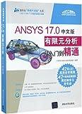 """ANSYS 17.0中文版有限元分析从入门到精通(配光盘)(清华社""""视频大讲堂""""大系CAD/CAM/CAE技术视频大讲堂)"""