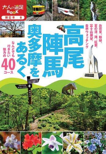Takao jinba okutama o aruku : Nando demo ikitai miryoku no yonjikkosu.
