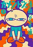 カメントツの漫画ならず道(2) (ゲッサン少年サンデーコミックス)
