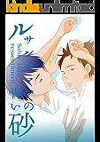 ルサンチマンの青い砂 第5話 (ROCKコミック Jack)