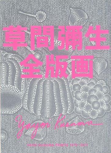 草間彌生全版画1979‐2011