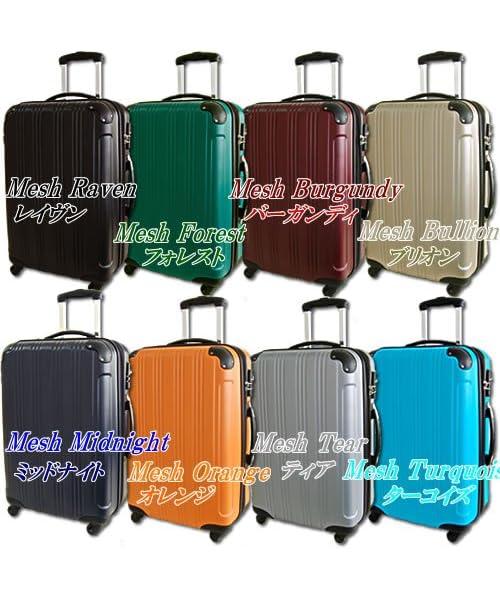 TSAロック搭載 スーツケース キャリーバッグ FK21001 マット・メッシュアーマーQueendom 8色3サイズ。Sサイズは国内/国際線持込可能。