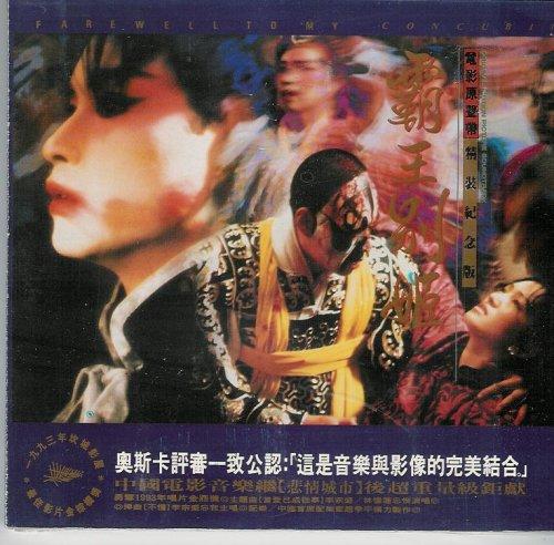 Farewell To My Concubine: Original Movie Soundtrack