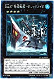 遊戯王/No.27 弩級戦艦-ドレッドノイド(コレクターズレア)/CP18-JP030/COLLECTORS PACK 2018