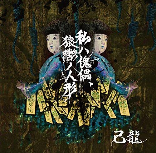 Watashi Ha Kairai.Sarugutsuwa No Ningyou (Limited)