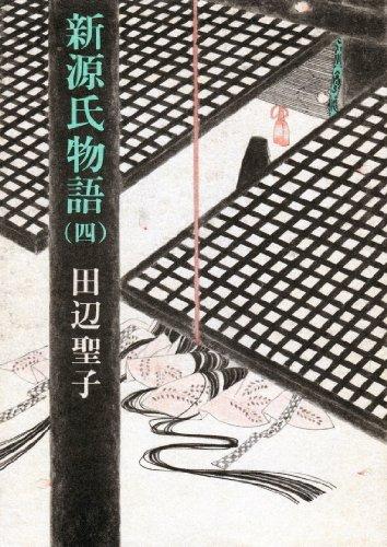 新源氏物語〈4〉 (1979年)