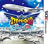 Boku wa Koukuu Kanseikan: Airport Hero 3D for Nintendo 3DS Japanese Version Only (Japan Import)