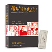 那时的先生:1940-1946中国文化的根在李庄