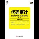 代码审计:企业级Web代码安全架构 (信息安全技术丛书)