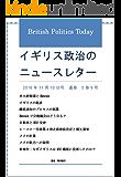 イギリス政治のニュースレター: 2016年11月10日号