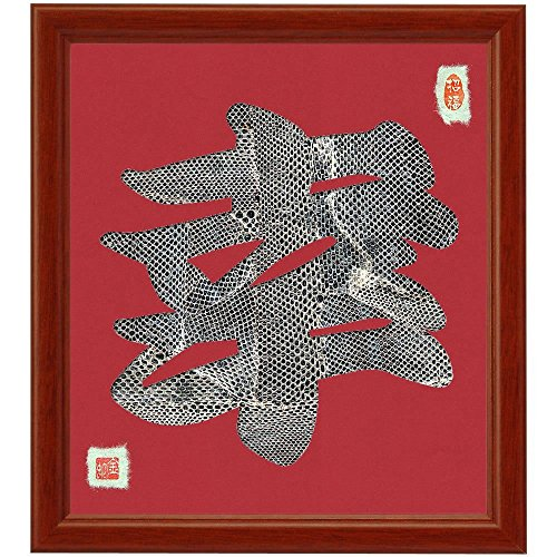 """Cutout Japanese Kanji character """"SACHI"""" which brings good luck, Wine-Red, Made of White python's fallout leather, 10.8"""" x 13"""" ()"""