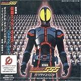 仮面ライダーファイズ劇場版オリジナルサウンドトラック(CCCD)