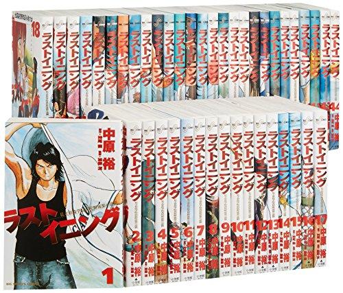 ラストイニング コミック 全44巻完結セット (ビッグコミックス)