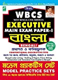 WBCS Executive Main Exam Paper-I Bengali Model Practice Sets - 2121 (Bengali)
