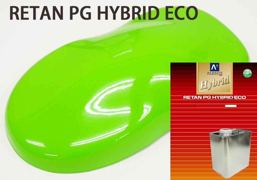 コスト削減に!レタンPG ハイブリッド エコ ライム グリーン 3kgセット (シンナー付) /自動車用 1液 ウレタン 塗料 関西ペイント ハイブリット B0725YBDQX