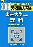 実戦模試演習 東京大学への理科 2019 (大学入試完全対策シリーズ)